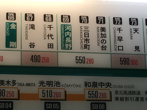 to kawachinagano station for nankai kouya LINE the fare is 550 yen